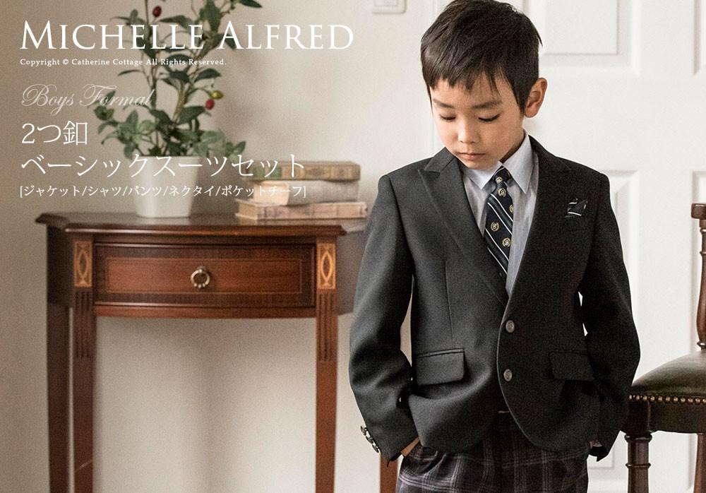 46a8a5d714eab 子供スーツ 男の子 入学式 フォーマル 2つボタンベーシックスーツ5点 ...
