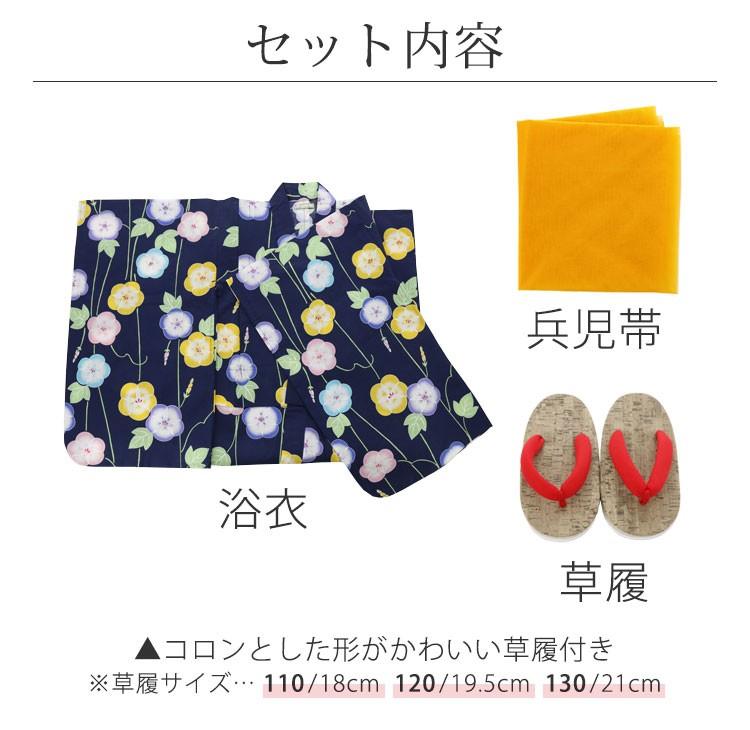 浴衣と帯と草履のセット