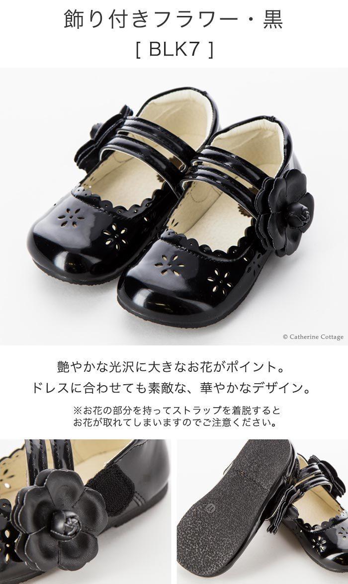 飾り付きフラワー・黒[BLK7]