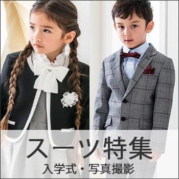 卒業式入学式の男の子と女の子のスーツ