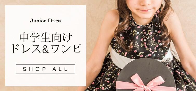 中学生ドレス