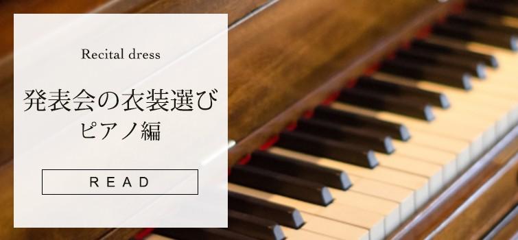 発表会 衣装 ピアノ