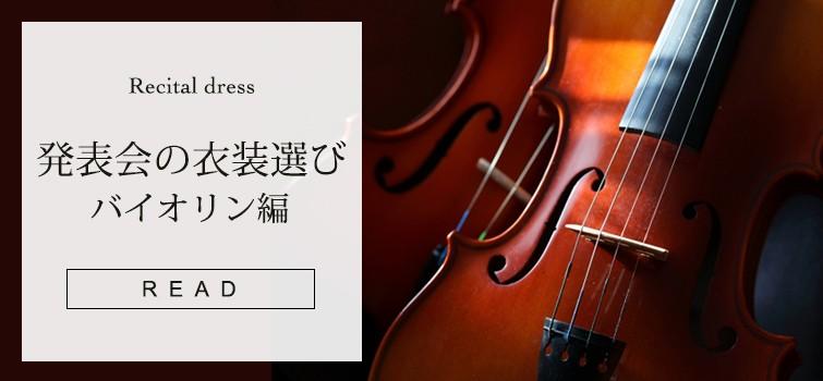 発表会 衣装 バイオリン