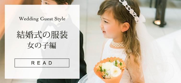 結婚式 服装 女の子