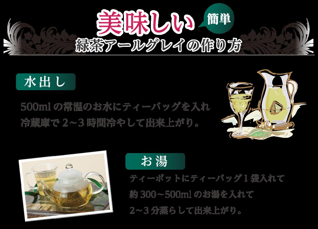 緑茶アールグレイの説明3