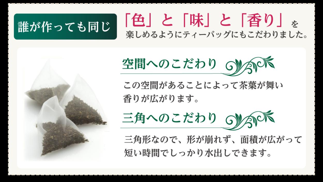 緑茶アールグレイの説明4