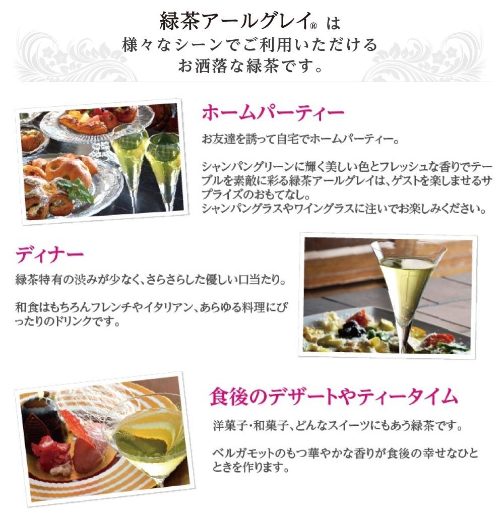 緑茶アールグレイの説明6