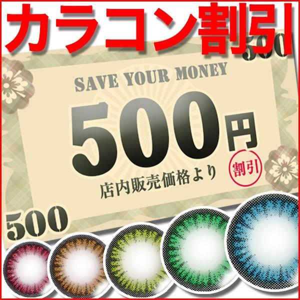 【限定タイムセールクーポン】カラコン全品500円引き♪誰でもどれでも500円引き!