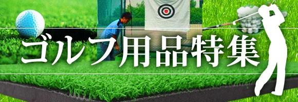 ゴルフ練習用具