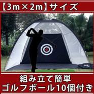 組立て簡単 ゴルフ練習ネット