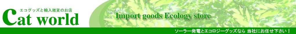 防犯防災とエコロジーなお店