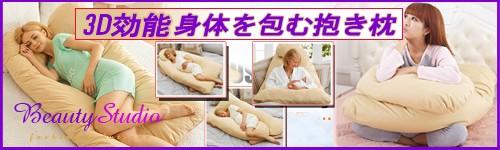 抱き枕 マタニティー枕