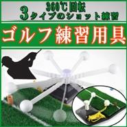 3Wayゴルフ練習マット