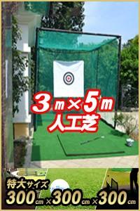 ゴルフ用ネット
