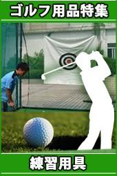 ゴルフ用品特集