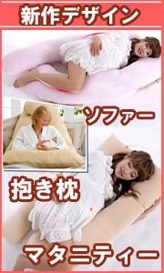 抱き枕 マタニティー 妊婦
