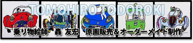 この世界で1つだけの作品車絵師 轟友宏 カーペインティング「くるまシリーズ」オーダーイラスト受付