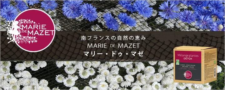 Marie de Mazet マリー・ドゥ・マゼ