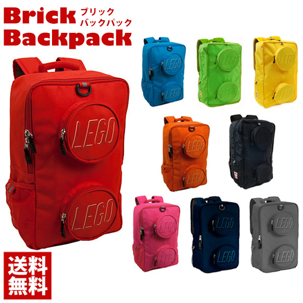LEGO レゴ リュック サック ブリックバックパック Brick Backpack 選べる9色 rego レゴマニア クラシックレゴ レゴシリーズ バックパック リュック 鞄 カバン 通学 通勤