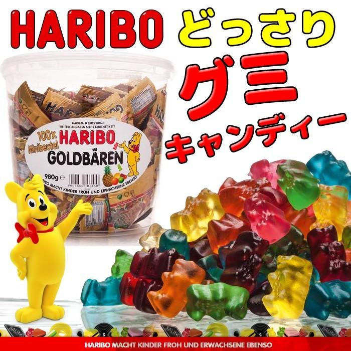 HARIBO(ハリボー)ゴールドベア どっさりグミキャンディー 980g