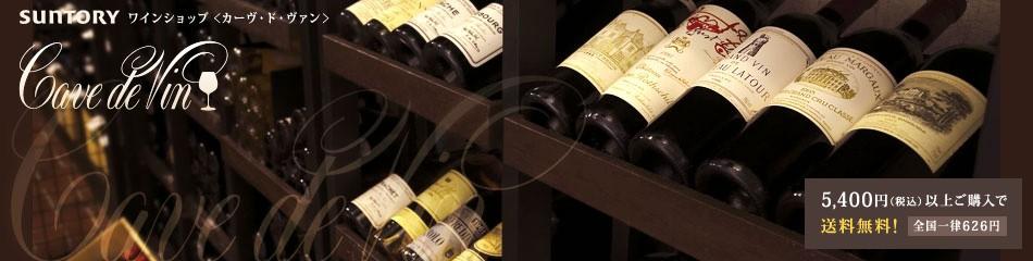 国産ワインなら、サントリーのカーヴ・ド・ヴァン