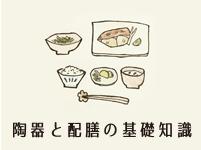 器と配膳の基本的な知識