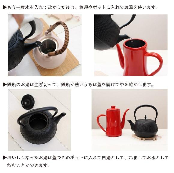 鉄瓶を使う時の注意