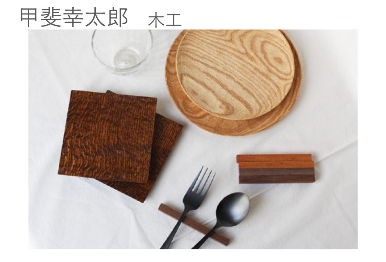 木工プレート
