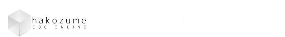 CBC ONLINE -hakozume-