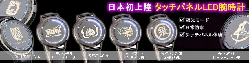 タッチパネルLED腕時計