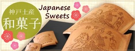 神戸の和菓子