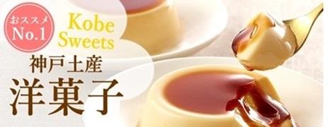 神戸の洋菓子