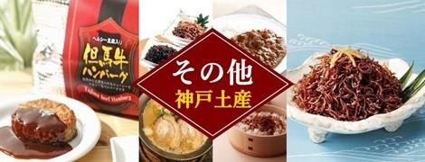 神戸土産(その他)