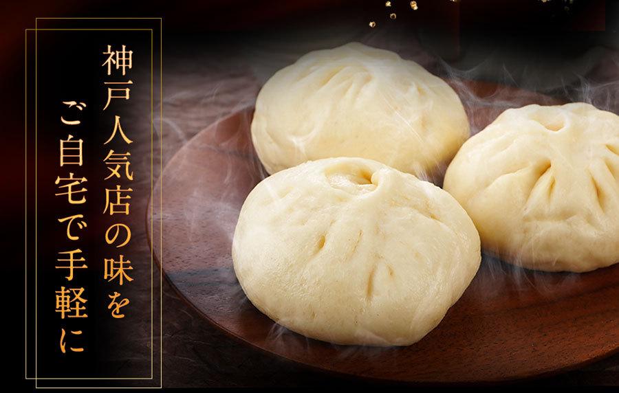 神戸人気店の味を自宅で手軽に