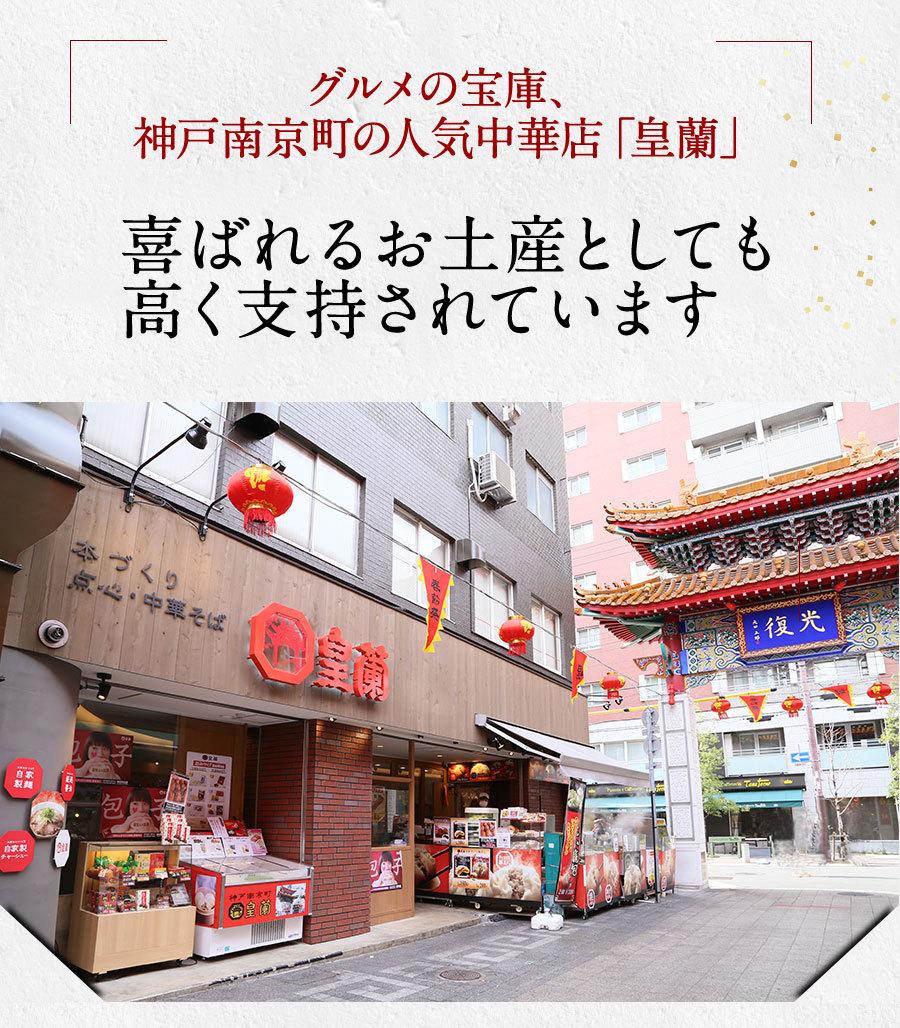 グルメの宝庫、神戸南京町の人気中華店「皇蘭」