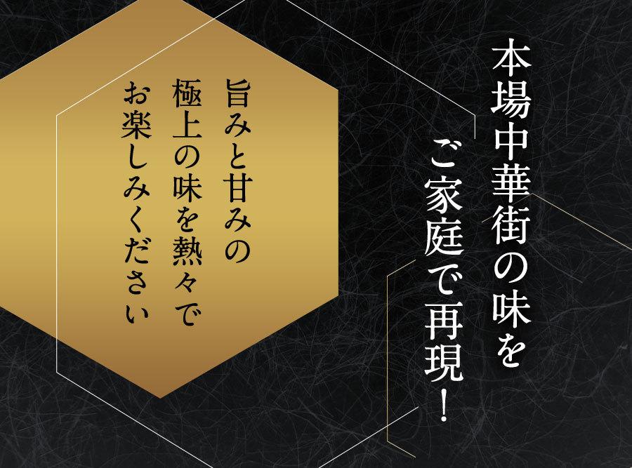 厳選した国産豚肉と淡路島産の玉ねぎ使用 神戸南京町 皇蘭 手作り豚まん