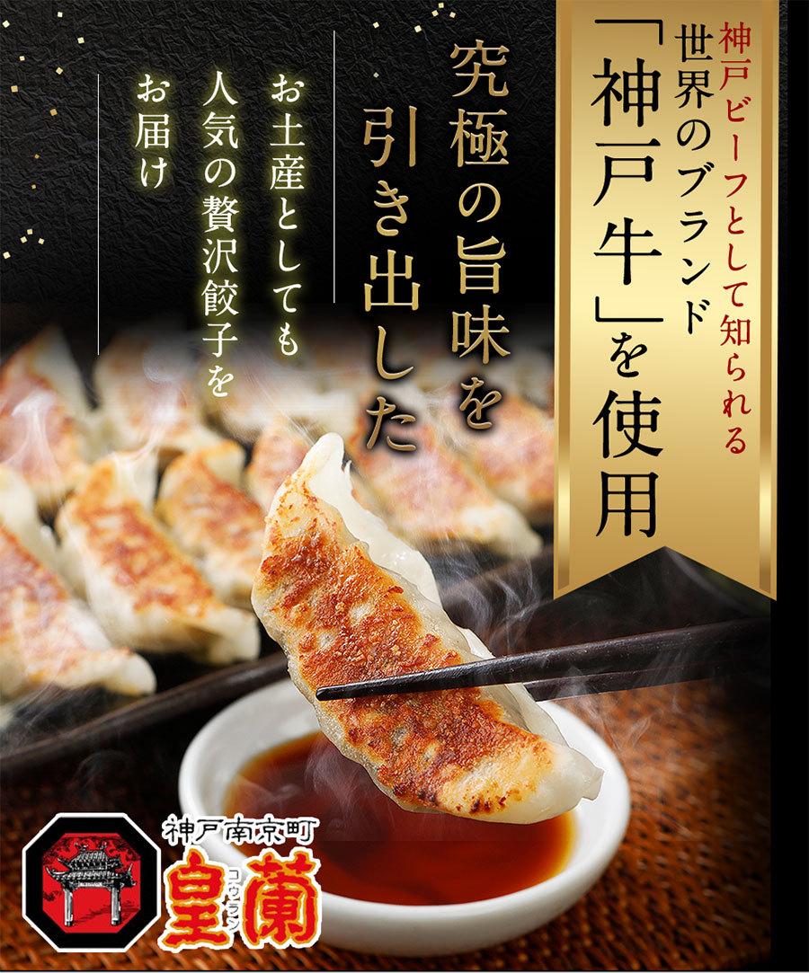世界のブランド神戸牛を使用 人気餃子 神戸南京町 皇蘭