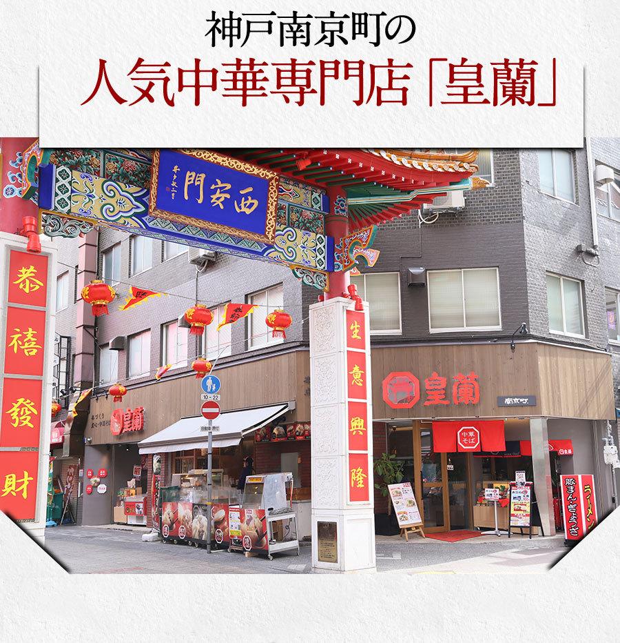 神戸南京町の人気中華専門店「皇蘭」