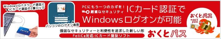 ICカード認証ソフト「おくとパス」