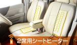 ヒーターパネルを背面と座面のシートカバーに貼るだけの簡単装着。 3色のLEDランプ付きシガープラグを差し込み、コードレスリモコンの。 一括操作ですぐにポカポカ暖まります。
