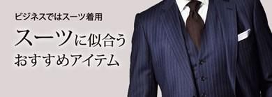 スーツに似合うアイテム