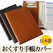 ガレリア・おくすり手帳