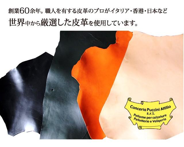 創業60余年。 職人を有する皮革のプロがイタリア・香港・日本など世界中から厳選した皮革を使用しています。