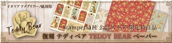stamperia Teddy
