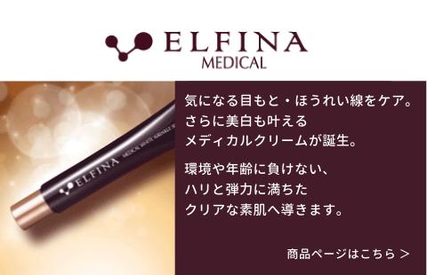 ELFINA MEDICAL