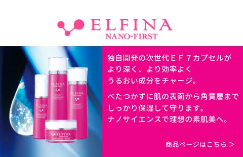 ELFINA NANO-FIRST