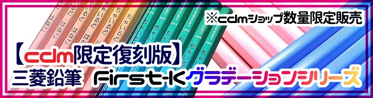 First-Kグラデーションシリーズ