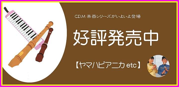 CDM楽器シリーズ