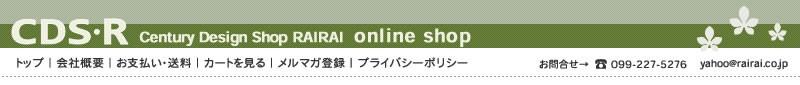 CDS-Rオンラインショップ