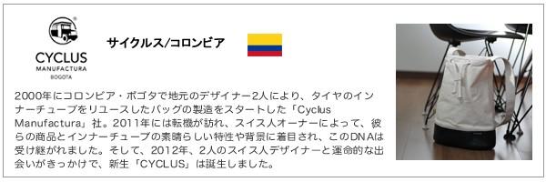 CYCLUS (サイクルス) ブランドプロフィール